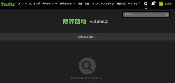Huluの限界団地検索結果画面