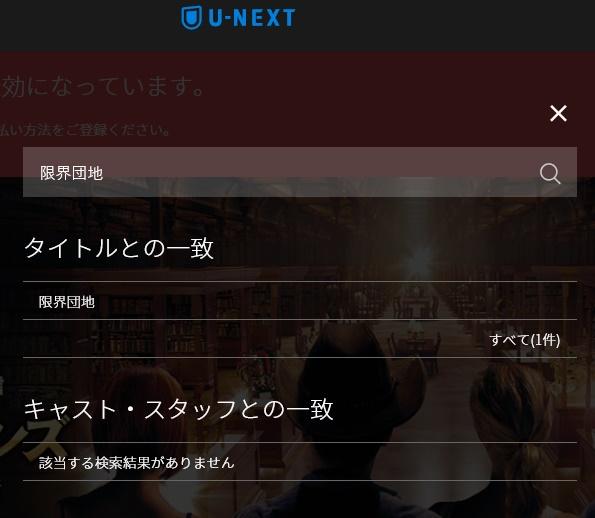 U-NEXTの限界団地検索結果画面