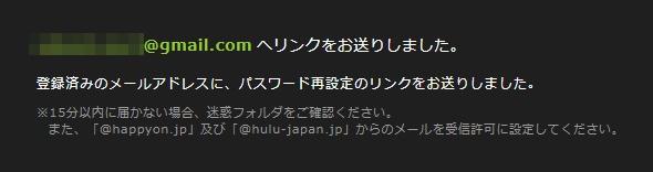 Hulu(フールー)のアカウントパスワードリセット画面