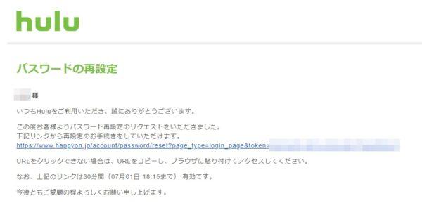 Hulu(フールー)のパスワード再設定メール画面