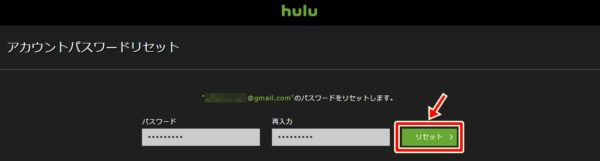 Hulu(フールー)のパスワード再設定画面