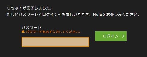 Hulu(フールー)のパスワードリセット完了画面