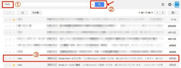 Hulu(フールー)の登録メールアドレス検索画面