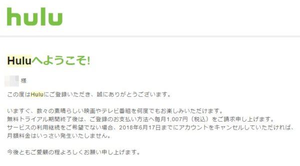 Hulu(フールー)の登録メール画面
