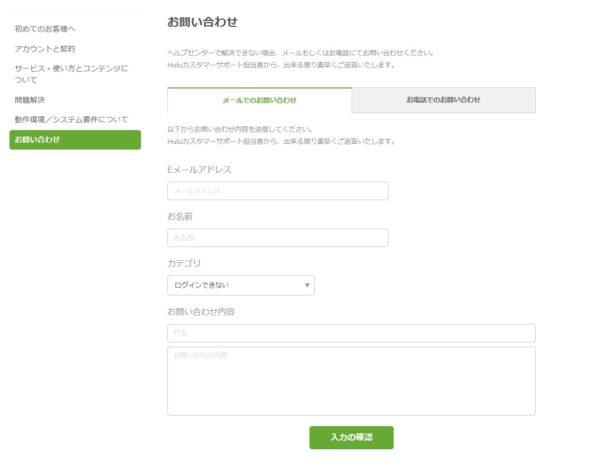 Hulu(フールー)のお問い合わせ画面
