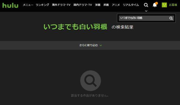 Hulu「いつまでも白い羽根」検索結果