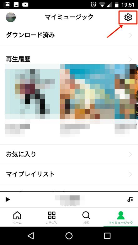 ラインミュージック(LINE Music)解約手順(Android端末)