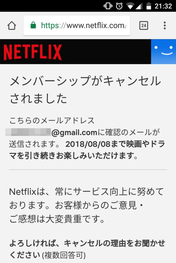 ネットフリックス(Netflix)の解約方法(スマホ版)
