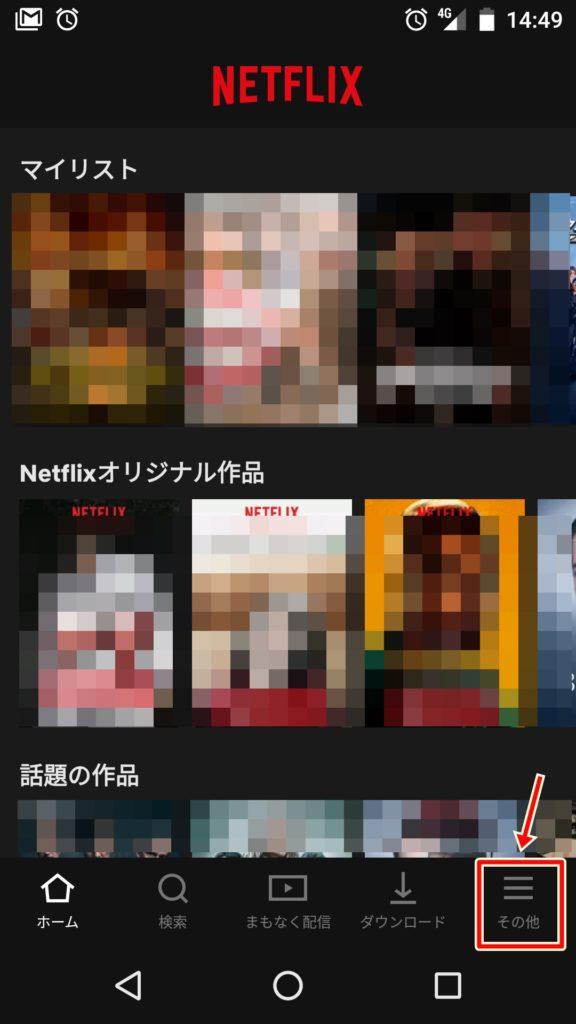 Netflix(ネットフリックス)アプリトップ画面(スマホ)