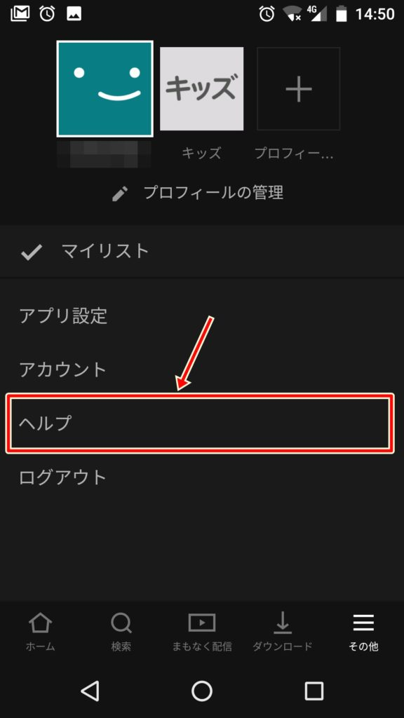 Netflix(ネットフリックス)アプリヘルプ画面(スマホ)
