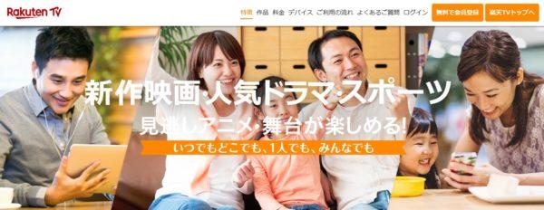 楽天テレビ(RactenTV)トップ画面