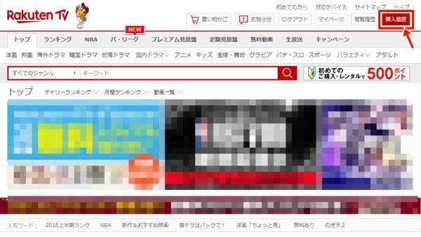 楽天テレビ解約画面(パソコン版)