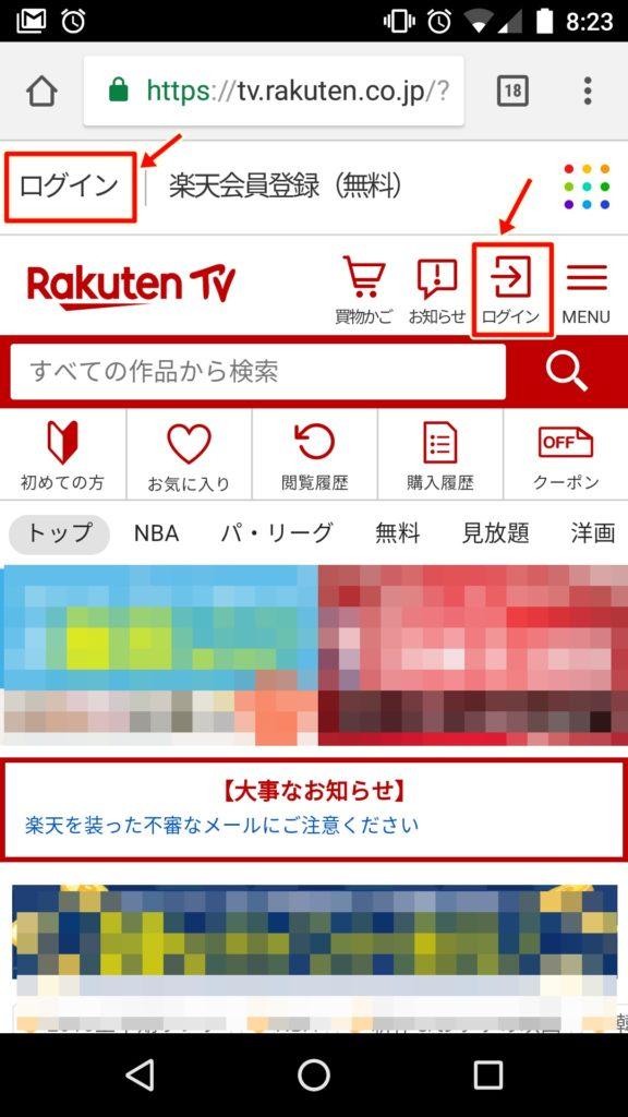 楽天TV(Rakuten TV)のトップページ(スマホ)