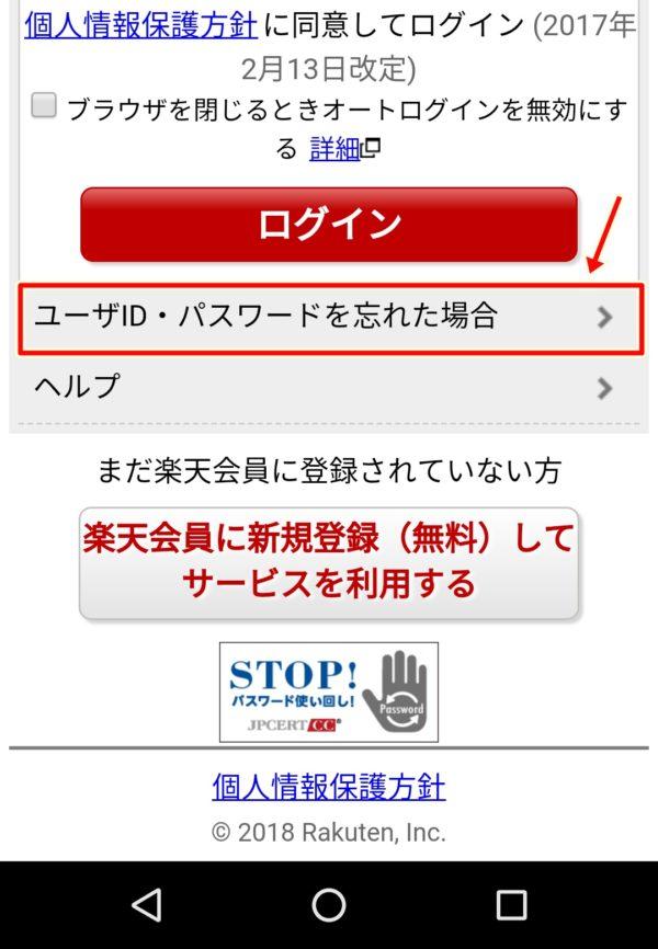 楽天TV(Rakuten TV)のログイン画面(スマホ)