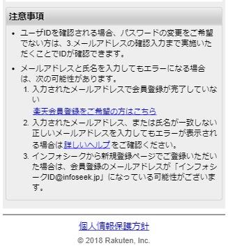 楽天TV(Rakuten TV)のユーザID確認・パスワードの再設定画面(スマホ)