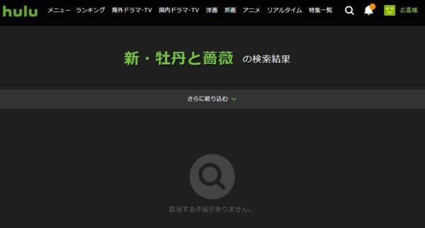 Hulu「新・牡丹と薔薇」検索結果