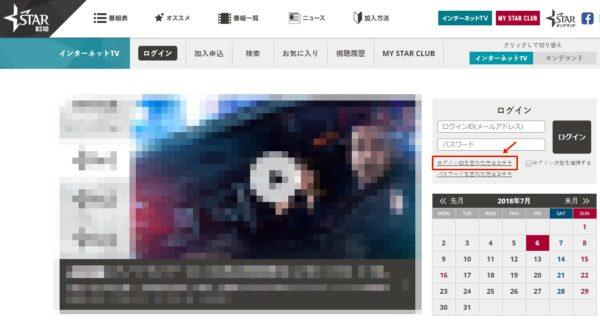 スターチャンネルのインターネットTVログイン画面