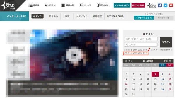 スターチャンネルのインターネットTVログインページ
