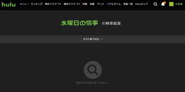 Hulu「水曜日の情事」の検索結果
