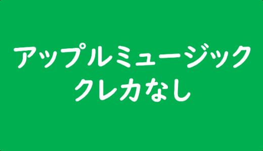 【アップルミュージック】にクレカなしで登録する全手法紹介(iTunesカード・デビットカード等)