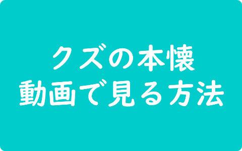【FODドラマ】クズの本懐1話から最終話まで無料動画で見る方法《あらすじとキャスト紹介も》