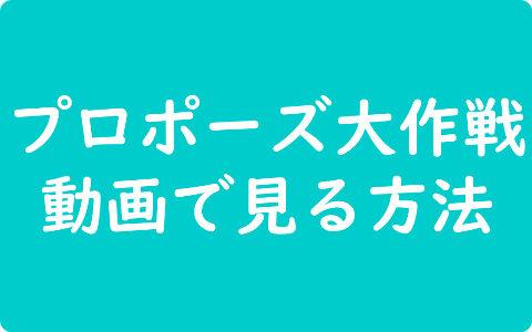 【プロポーズ大作戦】1話~最終話を《動画で無料視聴》する方法!ネタバレ・あらすじ・視聴率も