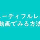 【ドラマ】ビューティフルレインの1話~最終話を《無料動画で視聴する方法》DVDで買うと損?
