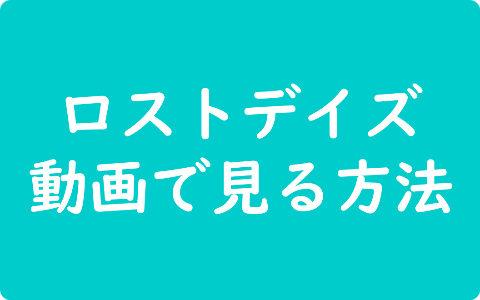 【動画】ロストデイズ1話~最終話を無料で視聴する具体的な方法《あらすじとキャスト》