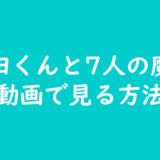 【動画】山田くんと7人の魔女1話~最終話を無料で視聴する具体的な方法《あらすじとキャスト》