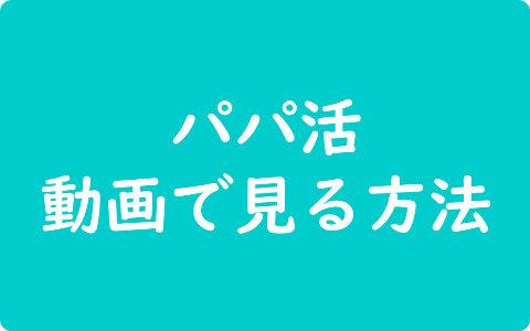 【FODドラマ】パパ活1話から最終話まで無料でイッキ見する方法《あらすじとキャスト紹介も》