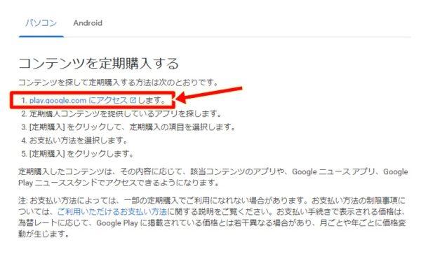 アニュータ(ANiUTa)定期購入画面