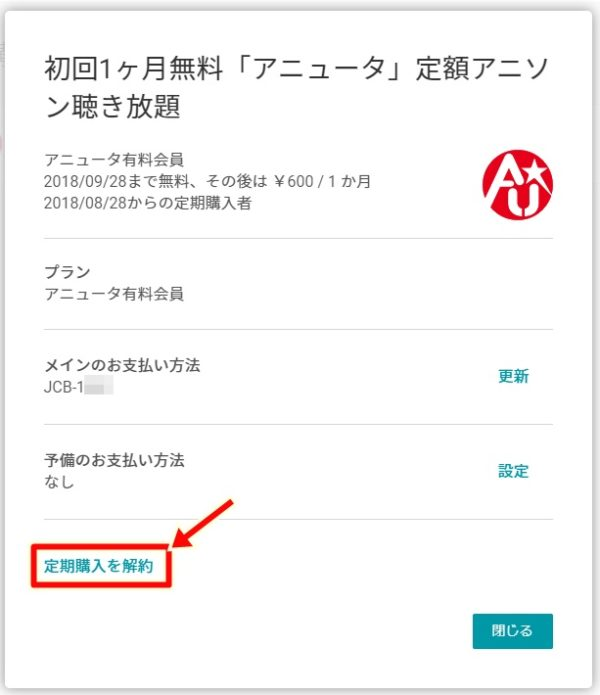アニュータ(ANiUTa)定期購入解約画面