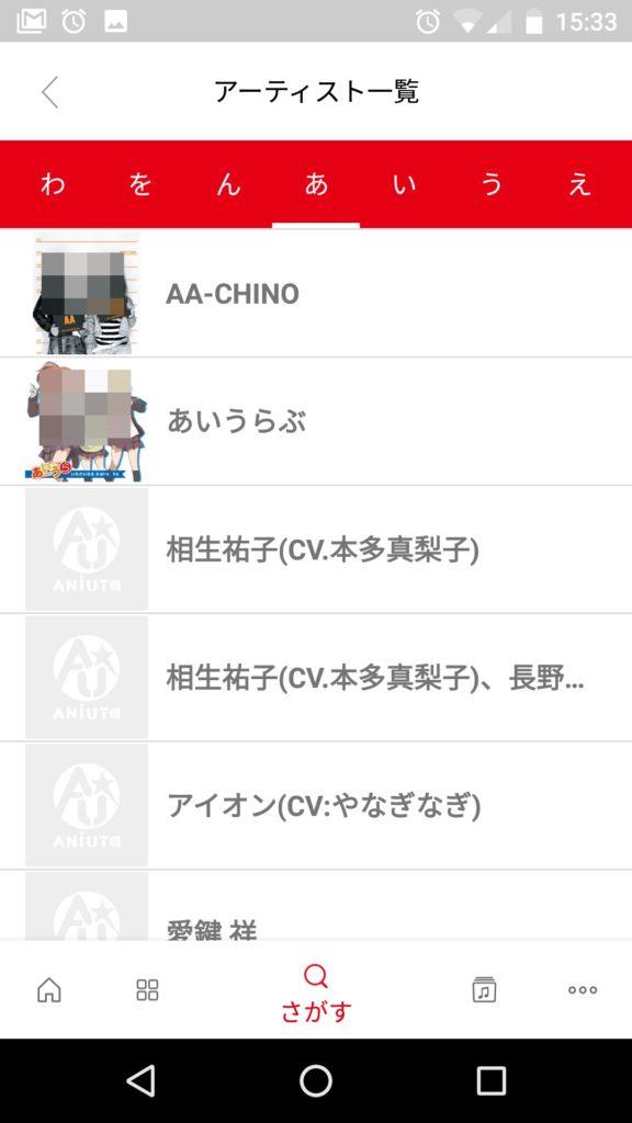 アニュータ(ANiUTa)アプリ画面