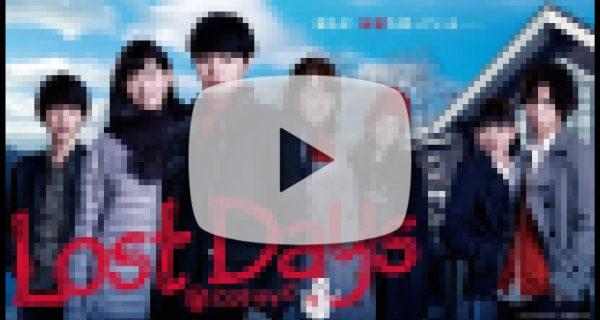 ロストデイズ 無料動画