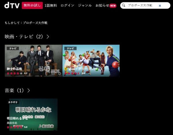 dTV「プロポーズ大作戦」検索結果