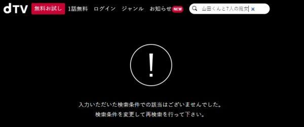 dTV「山田くんと7人の魔女」検索結果