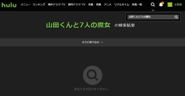 hulu「山田くんと7人の魔女」検索結果