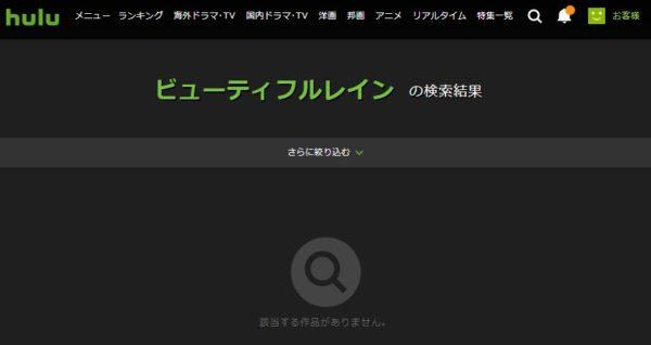 hulu「ビューティフルレイン」検索結果