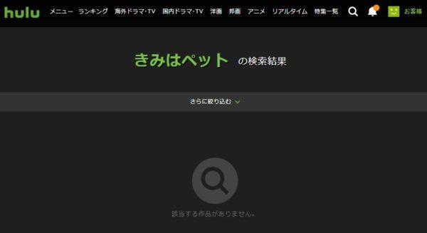 hulu「きみはペット」検索結果