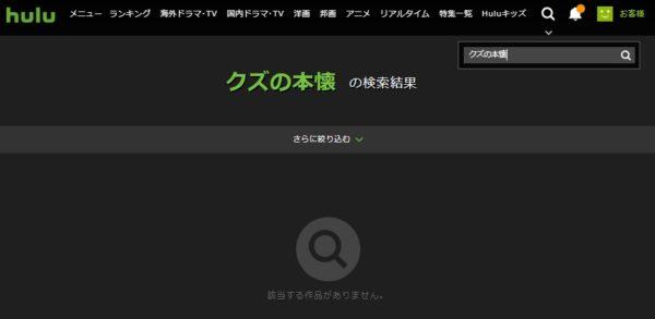 hulu「クズの本懐」検索結果