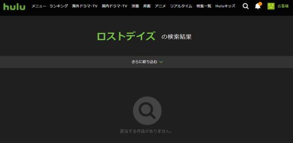 hulu「ロストデイズ」検索結果