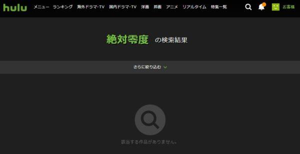 hulu「絶対零度」検索結果