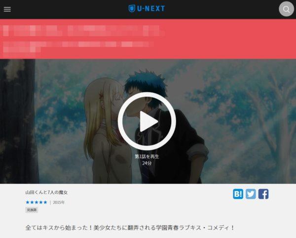 U-NEXT「山田くんと7人の魔女」検索結果