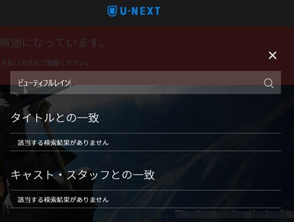 U-NEXT「ビューティフルレイン」検索結果