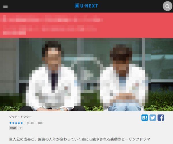 U-NEXT「グッド・ドクター」検索結果