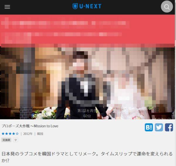 U-NEXT「プロポーズ大作戦」検索結果