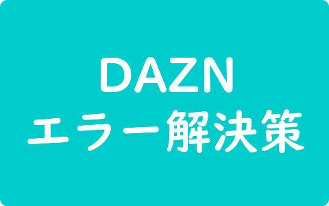 【一覧】DAZNのエラーコードの意味と全解決策まとめ《見れない・通信障害など》