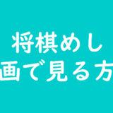将棋めし 無料動画