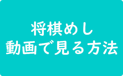 【FODドラマ】将棋めし動画で全話を無料で見る方法《あらすじとキャストも》
