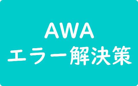 【緊急】AWAのエラー・音楽が聞けないトラブル解決策まとめ